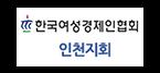 (특)한국여성경제인협회 인천지회