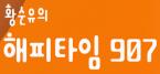황순유의 해피타임 907
