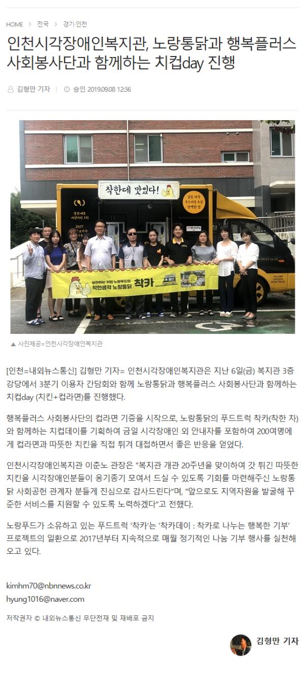인천시각장애인복지관, 노랑통닭과 행복플러스 사회봉사단과 함께하는 치컵day 진행사진
