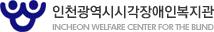 인천광역시 시각장애인 복지관 로고