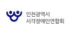 인천광역시 시각장애인연합회