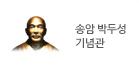 송암 박두성 기념관