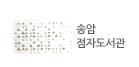 송암 점자도서관